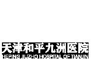 天津男科医院